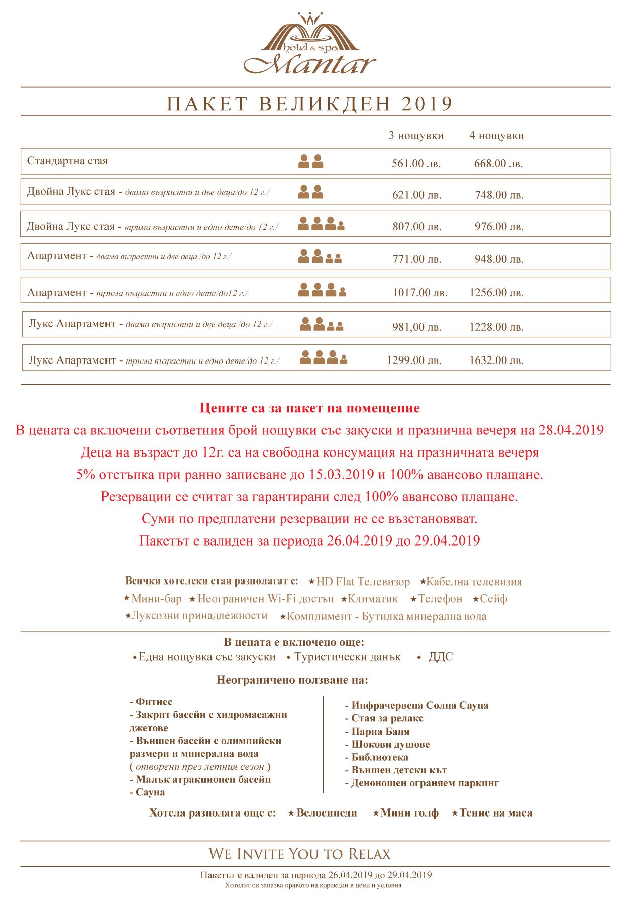 Hotel-Mantar-Price-Velikden