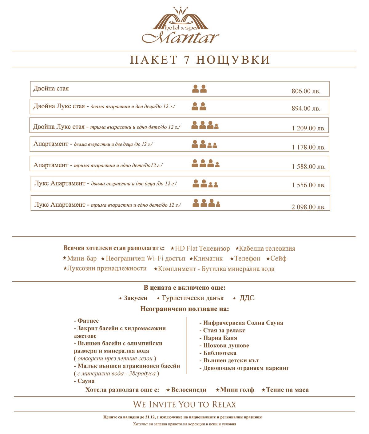 Цени-Стандарт-7