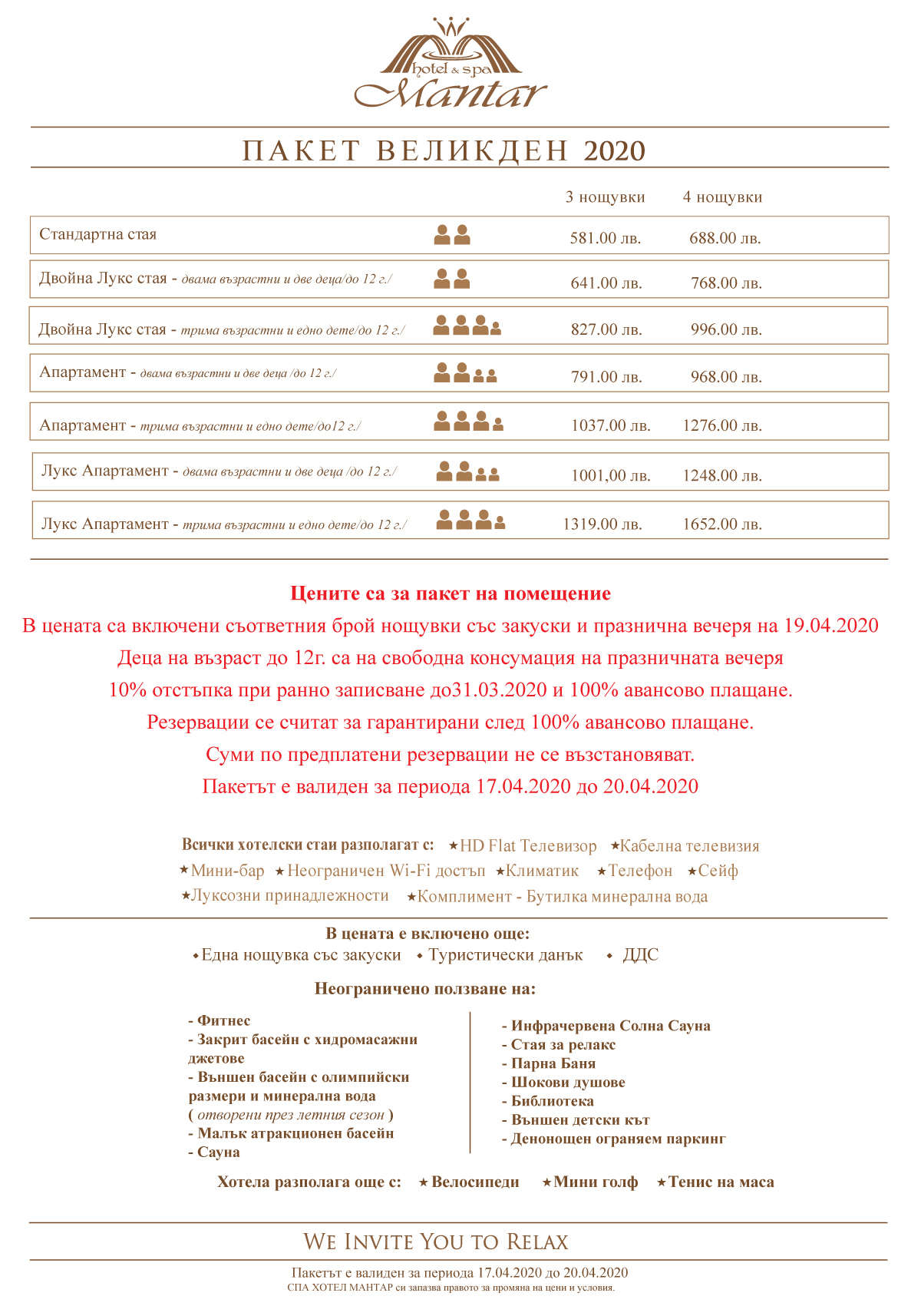 Hotel-Mantar-Price-Velikden-2020