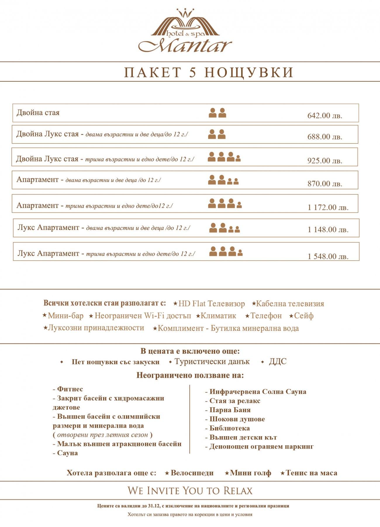 Цени Стандарт - 3,5,7-03