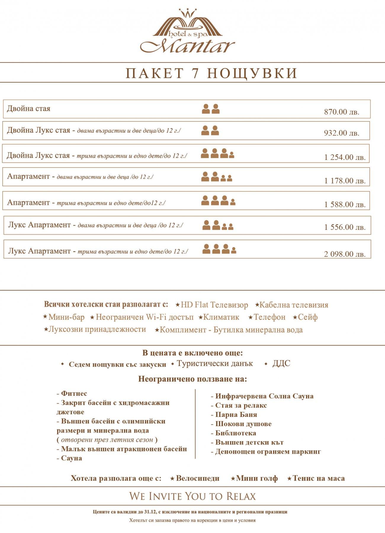 Цени Стандарт - 3,5,7-04
